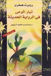 409 - تحميل كتاب تيار الوعي في الرواية الحديثة pdf لـ روبرت همفري