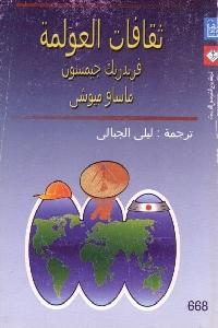 411 - تحميل كتاب ثقافات العولمة pdf لـ فريدريك جيمسون و ماساو ميوشي