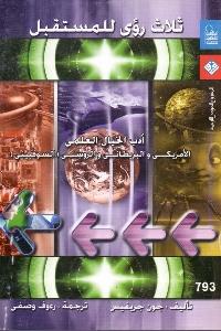 413 1 - تحميل كتاب ثلاث رؤى للمستقبل : أدب الخيال العلمي pdf لـ جون جريفيس