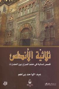 415 - تحميل كتاب ثلاثية الأندلس pdf لـ عبد الواحد براهم