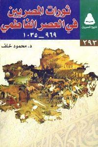 417 200x300 - تحميل كتاب ثورات المصريين في العصر الفاطمي (969-1035) pdf لـ د. محمود خلف
