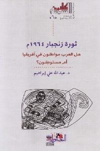 419 - تحميل كتاب ثورة زنجبار 1964 م pdf لـ د. عبد الله علي إبراهيم