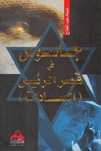 421 200x300 - تحميل كتاب جاسوس في قصر الرئيس السادات pdf لـ عصام عبد الفتاح