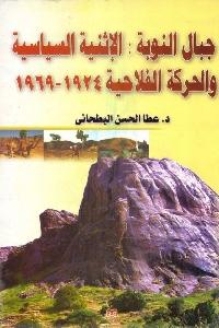 425 - تحميل كتاب جبال النوبة : الإثنية السياسية والحركة الفلاحية 1924 - 1969 pdf لـ د. عطا الحسن البطحاني