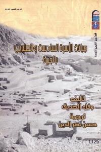 426 - تحميل كتاب جبانة الأسرة السادسة والعشرين بالجيزة pdf لـ وفاء الصديق