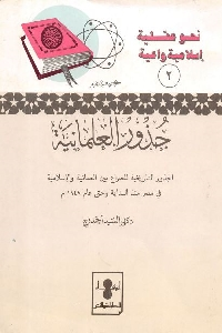 428 - تحميل كتاب جذور العلمانية pdf لـ د. السيد أحمد فرج