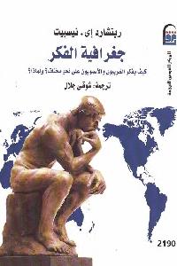 432 - تحميل كتاب جغرافية الفكر pdf لـ ريتشارد أي. نيسبيت