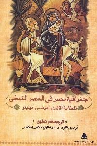 433 - تحميل كتاب جغرافية مصر في العصر القبطي pdf لـ أميلينو