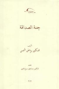 436 - تحميل كتاب جنة الصداقة pdf لـ د. رياض شمس