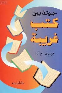 439 - تحميل كتاب جولة بين كتب غريبة pdf لـ محمد خير رمضان يوسف