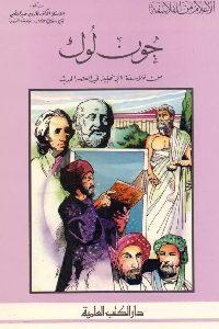 442 200x300 - تحميل كتاب جون لوك من فلاسفة الإنجليز في العصر الحديث pdf