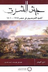 443 - تحميل كتاب جيش الشرق : الجنود الفرنسيون في مصر 1798-1801 pdf لـ تيري كرودي
