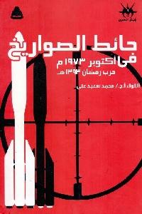 446 - تحميل كتاب حائط الصواريخ في أكتوبر 1973 م pdf لـ اللواء محمد سعيد علي
