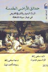 447 - تحميل كتاب حدائق الأراضي المقدسة pdf لـ سامي زلط و فرانسيس جلبرت