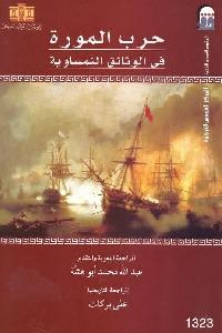 451 - تحميل كتاب حرب المورة في الوثائق النمساوية pdf
