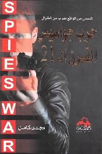 452 - تحميل كتاب حرب جواسيس القرن الـ 21 pdf لـ مجدي كامل