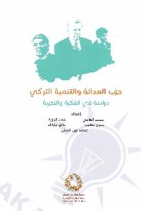 456 - تحميل كتاب حزب العدالة والتنمية التركي pdf لـ مجموعة مؤلفين