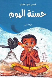 457 - تحميل كتاب حسنة اليوم - قصص pdf لـ أورهان بلير