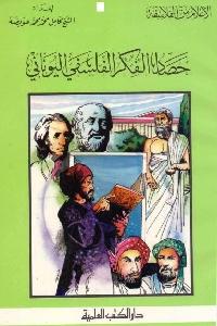 458 - تحميل كتاب حصاد الفكر الفلسفي اليوناني pdf لـ كامل محمد عويضة