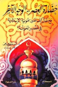 459 - تحميل كتاب حضارة العصر الوجه الآخر pdf لـ د. مصطفى حلمي