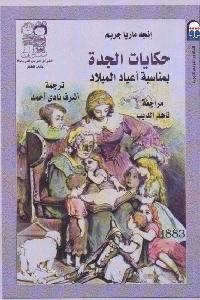 464 - تحميل كتاب حكايات الجدة بمناسبة أعياد الميلاد pdf لـ إنجه ماريا جريم