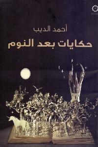 467 - تحميل كتاب حكايات بعد النوم pdf لـ أحمد الديب