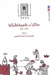 472 - تحميل كتاب حكايات شعبية تشيكية - الكتاب الأول Pdf