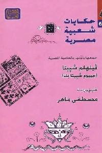 473 - تحميل كتاب حكايات شعبية مصرية pdf لـ فيلهلم شييتا
