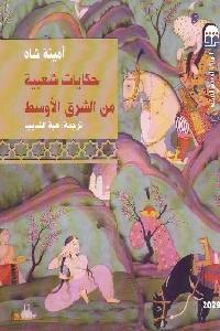 474 - تحميل كتاب حكايات شعبية من الشرق الأوسط pdf لـ آمينة شاه