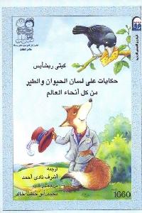 475 - تحميل كتاب حكايات على لسان الحيوان والطير من كل أنحاء العالم pdf لـ كيتي ريشأيس
