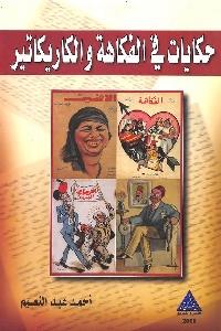 477 - تحميل كتاب حكايات في الفكاهة والكاريكاتير pdf لـ أحمد عبد النعيم