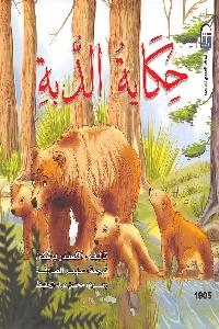 479 - تحميل كتاب حكاية الدبة pdf لـ ألكسندر بوشكين
