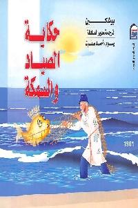 480 - تحميل كتاب حكاية الصياد والسمكة pdf لـ ألكسندر بوشكين