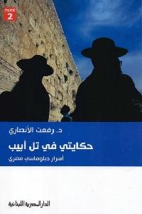 482 - تحميل كتاب حكايتي في تل أبيب pdf لـ د.رفعت الأنصاري