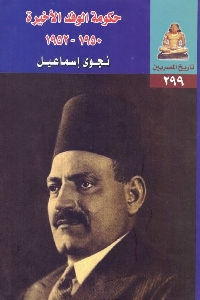 487 - تحميل كتاب حكومة الوفد الأخيرة (1950-1952) pdf لـ نجوى إسماعيل