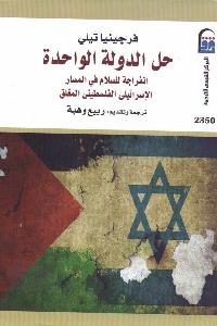 488 - تحميل كتاب حل الدولة الواحدة pdf لـ فرجينيا تيلي