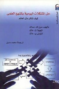 489 - تحميل كتاب حل المشكلات اليومية بالمنهج العلمي pdf لـ مجموعة مؤلفين