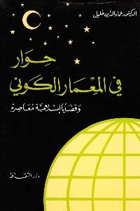 492 - تحميل كتاب حوار في المعمار الكوني وقضايا إسلامية معاصرة pdf لـ الدكتور عماد الدين خليل