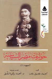 493 - تحميل كتاب حوليات مصر السياسية ( 8 أجزاء) pdf لـ أحمد شفيق باشا