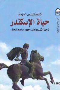 494 - تحميل كتاب حياة الإسكندر pdf لـ كالليسثينيس المزيف