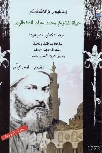 495 - تحميل كتاب حياة الشيخ محمد عياد الطنطاوي pdf لـ إغناطيوس كراتشكوفسكي