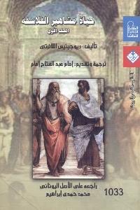 496 - تحميل كتاب حياة مشاهير الفلسفة - المجلد الثالث pdf لـ ديوجينيس اللائرتي