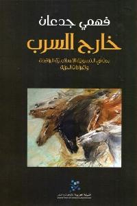 497 - تحميل كتاب خارج السرب pdf لـ فهمي جدعان