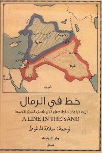 499 - تحميل كتاب خط في الرمال: بريطانيا وفرنسا والصراع الذي شكل الشرق الأوسط pdf