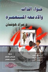 504 - تحميل كتاب خواء الذات ... والأدمغة المستعمرة pdf لـ د. مراد هوفمان