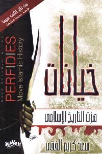 506 - تحميل كتاب خيانات هزت التاريخ الإسلامي pdf لـ سعد كريم الفقي