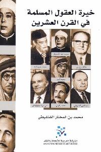 507 - تحميل كتاب خيرة العقول المسلمة في القرن العشرين pdf لـ محمد بن المختار الشنقيطي
