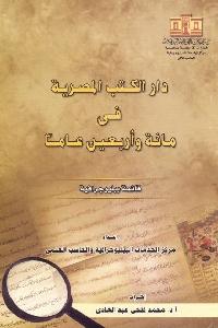509 - تحميل كتاب دار الكتب المصرية في مائة وأربعين عاما pdf