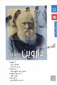 511 - تحميل كتاب أقدم لك ... داروين والتطور pdf لـ جوناثان ميلر و بورين فان لون