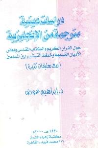 517 - تحميل كتاب دراسات دينية مترجمة من الإنجليزية pdf لـ د. إبراهيم عوض